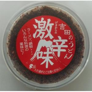 吉田のうどん 激辛味|kuraudo