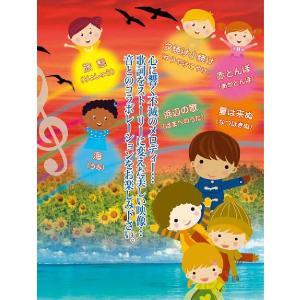 音と映像で綴る、童謡・唱歌・世界の名曲 Vol,1|kuraudo