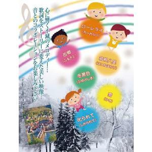 音と映像で綴る、童謡・唱歌・世界の名曲 Vol,3|kuraudo