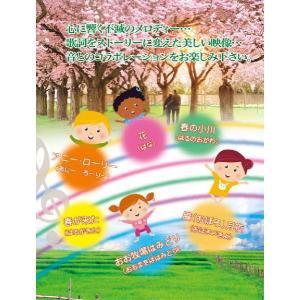 音と映像で綴る、童謡・唱歌・世界の名曲 Vol,4|kuraudo