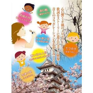 音と映像で綴る、童謡・唱歌・世界の名曲 Vol,5|kuraudo