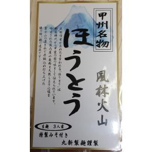 吉田うどん 甲州名物 風林火山 ほうとう 450g 約3人前  特製みそ付き|kuraudo