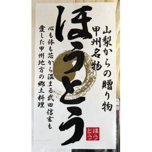 山梨からの贈り物 甲州名物ほうとう 450g 約3人前  特製みそ付き|kuraudo