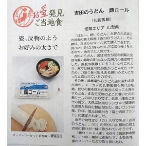 【クール便】吉田うどん の手打ち体験 メディアで話題の大人気  吉田のうどん麺ロール6本セット|kuraudo|04