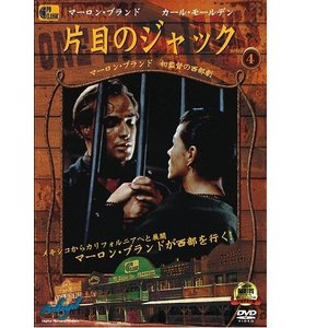 片目のジャック One-Eyed Jacks|kuraudo