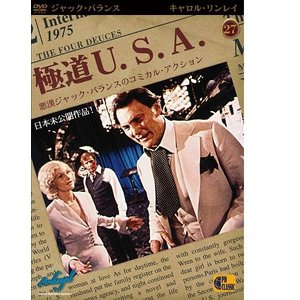 極道U.S.A. The Four Deuces|kuraudo