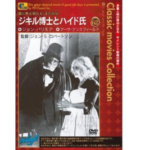 ジキル博士とハイド氏 Dr. Jekyll and Mr. Hyde|kuraudo