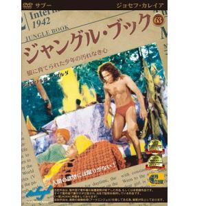 ジャングル・ブック Jungle Book|kuraudo
