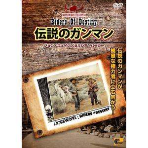 伝説のガンマン - Riders Of Destiny -|kuraudo