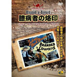 臆病者の烙印 - Branded a Coward -|kuraudo