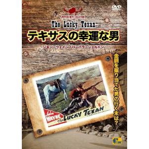 テキサスの幸運な男 - The Lucky Texan -|kuraudo