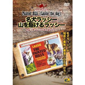 名犬ラッシー/山を駆けるラッシー - Painted Hills (Lassie the dog)  -|kuraudo