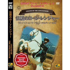 伝説のローン・レンジャー - LEGEND OF THE LONE RANGER -|kuraudo