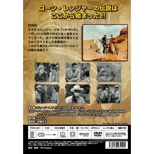 伝説のローン・レンジャー - LEGEND OF THE LONE RANGER -|kuraudo|02