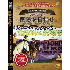 ラフライダー 国境を目指せ - BELOW THE BORDER -|kuraudo