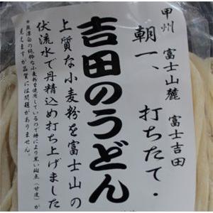 吉田うどん 甲州 富士山麓 富士吉田名物 朝一打ちたて 吉田のうどん 850g 約5人前|kuraudo