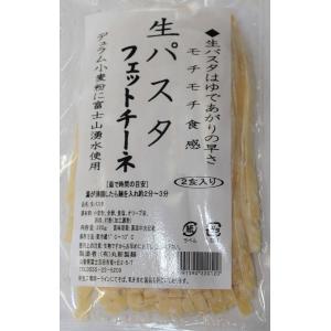 生パスタ フェットチーネ (2食入り)|kuraudo