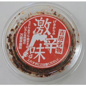吉田名物 激辛味|kuraudo|02