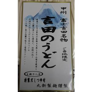 吉田うどん 甲州 富士吉田名物 ご当地限定 吉田のうどん 450g 約3人前  特製だしつゆ付|kuraudo