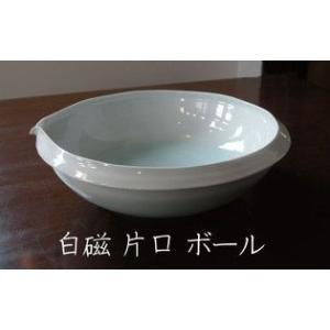 砥部焼の窯元【陶彩窯】の白磁の片口ボールです。  ■幅:約22.6cm(口部分まで23.5cm)  ...