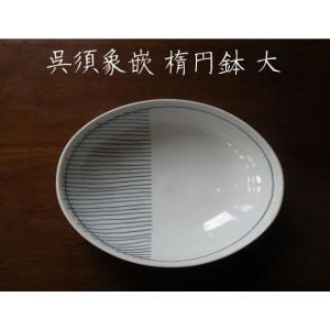 なめらかで程よい厚みのある白磁が特徴的な、砥部焼の大皿です。 幅広い層の方に好まれるシンプルな絵柄は...