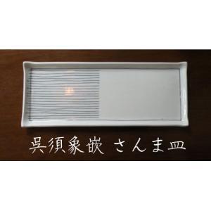 なめらかで程よい厚みのある白磁が特徴的な、砥部焼のお皿です。 幅広い層の方に好まれるシンプルな絵柄は...
