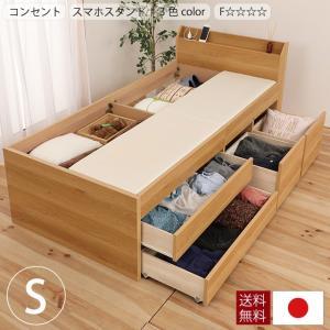 【大容量引出収納チェストベッド(シングル)】フレームのみ  引出4杯+ベッド半分の収納スペース付きな...