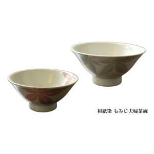 もみじ柄の夫婦茶碗です。 プレゼントにもぴったり♪  茶碗(緑) ■幅:12.6cm ■高さ:6.2...