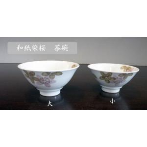 【和紙染桜 茶碗 大・小 木箱セット】  なめらかで程よい厚みのある砥部焼の和紙染桜茶碗セットです。...