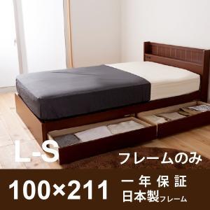 多サイズ展開収納ベッド ベッド ロング シングル  S フレームのみ 収納  FMB81