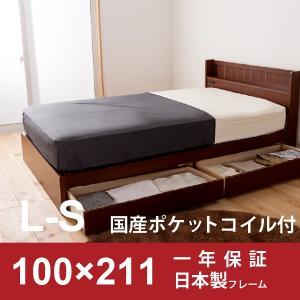 多サイズ展開収納ベッド ベッド ロング シングル S 日本製ポケットコイルマットレス付き 収納  F...