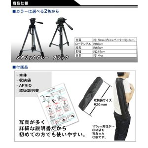 三脚 カメラ ビデオカメラ APRIO LT-170 大型 運動会 軽量 コンパクト 一眼レフ 1700mm 170cm 旅行 入学式 記念写真 送料無料|kurayashiki|06
