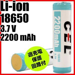 18650 3.7V 2200mAh リチウムイオン充電池