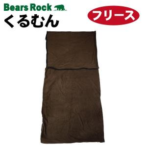 Bears Rock 寝袋 ブランケット コンパクト シュラフ インナー 車中泊 マット フリース|kurayashiki