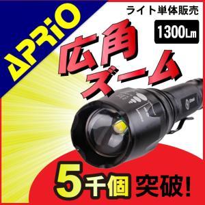 懐中電灯 LED APRIO FL-131 強力 ハンディライト 充電式 フラッシュライト CREE T6 1300ルーメン ズーム|kurayashiki
