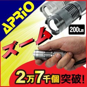 懐中電灯 LED懐中電灯 強力 ミニ ハンディライト フラッシュライト CREE Q5 200ルーメン ズーム FA-21|kurayashiki