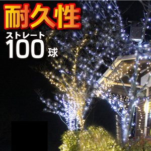 イルミネーション LED ライト ストレート 10m 電源式 電飾 飾り 屋外 防雨 防水 ライト 連結 100球|kurayashiki