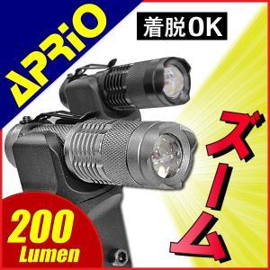 APRIO CA-21 自転車 ライト サイクルライト LED ハンディ 懐中電灯 小型 200ルーメン APRIO|kurayashiki