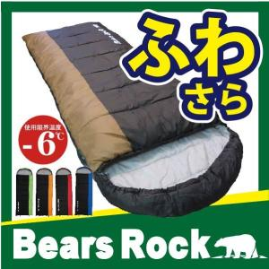 寝袋 封筒型 -6度 ふんわり暖かい 洗える シュラフ キャンプ 車中泊 グッズ ふわ暖 コンパクト ツーリング アウトドア 軽量 防災 Bears Rock MX-604 -6℃|kurayashiki