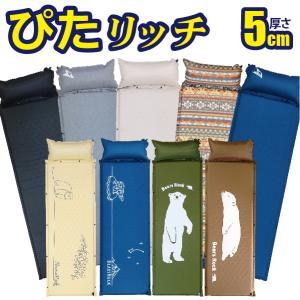 Bears Rock 枕まで心地よい キャンピングマット スリーピングマット エアー マット インフレータブル 車中泊 グッズ 自動膨張 弾力 アウトドア 寝袋 枕 5cm 7色|kurayashiki