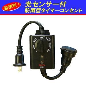 タイマー コンセント 光センサー付き イルミネーション CDS24|kurayashiki