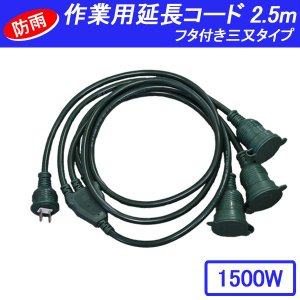 延長コード 防雨型・フタ付き15A 3ツ又2.5m TAC 253-15EX|kurayashiki