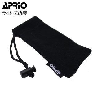 収納袋 ライト用 フリース APRIO|kurayashiki