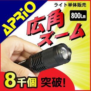 懐中電灯 LED懐中電灯 強力 ミニ ハンディライト 充電式 フラッシュライト CREE T6 800ルーメン ズーム 単体モデル|kurayashiki