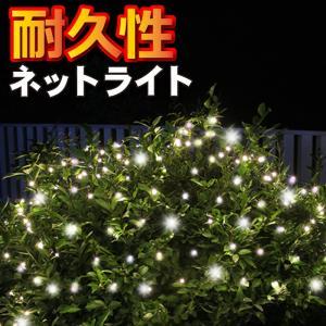 イルミネーション LED ネット ライト 電飾 屋外 電源式 防水 防雨 ライト 連結 176球|kurayashiki