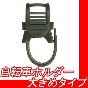 自転車ホルダー 自転車 オプション ツール 大径用|kurayashiki