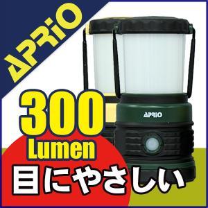 ランタン LED APRIO ライト LEDランタン 懐中電灯 電池式 白色 暖色 昼白色 キャンプ 釣り 夜釣り CREE 300ルーメン 乾電池 防災|kurayashiki