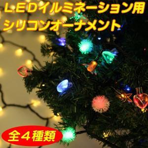 LED イルミネーション オーナメント 10個セット シリコン製|kurayashiki
