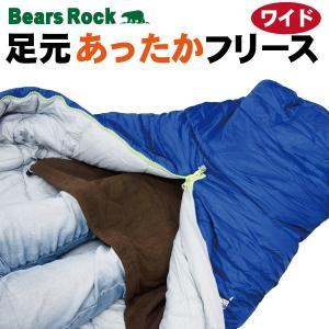 寝袋 足元 ワイド フリース インナー コンパクト 膝掛け ひざかけ Bears Rock|kurayashiki