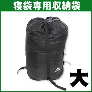 寝袋 予備袋 大バッグ|kurayashiki